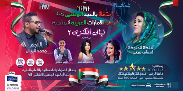 Layali Al Kanzi 2 live concert in Dubai
