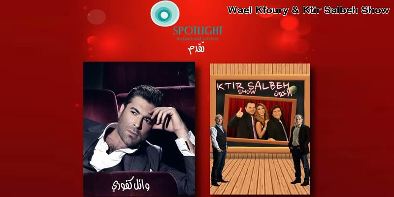 Wael Kfoury and Ktir Salbeh Show