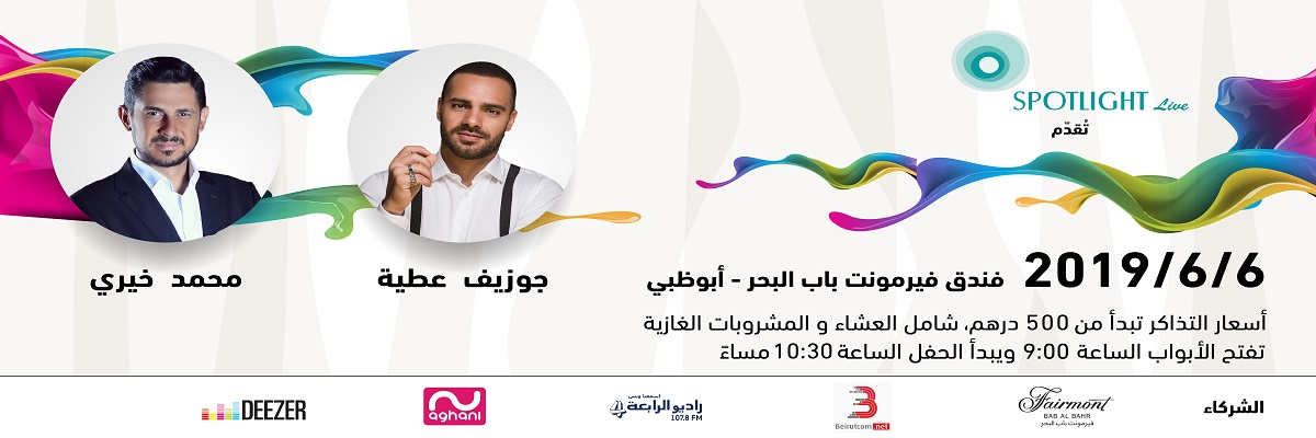 Spotlight Live presents Mouhamad Khairy and Joseph Attieh Tickets Spotlight Recreational Services