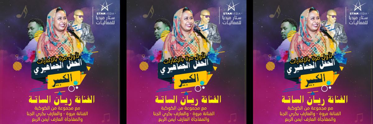 SUDANESE MUSICAL LIVE CONCERT Tickets Star Media Establishment