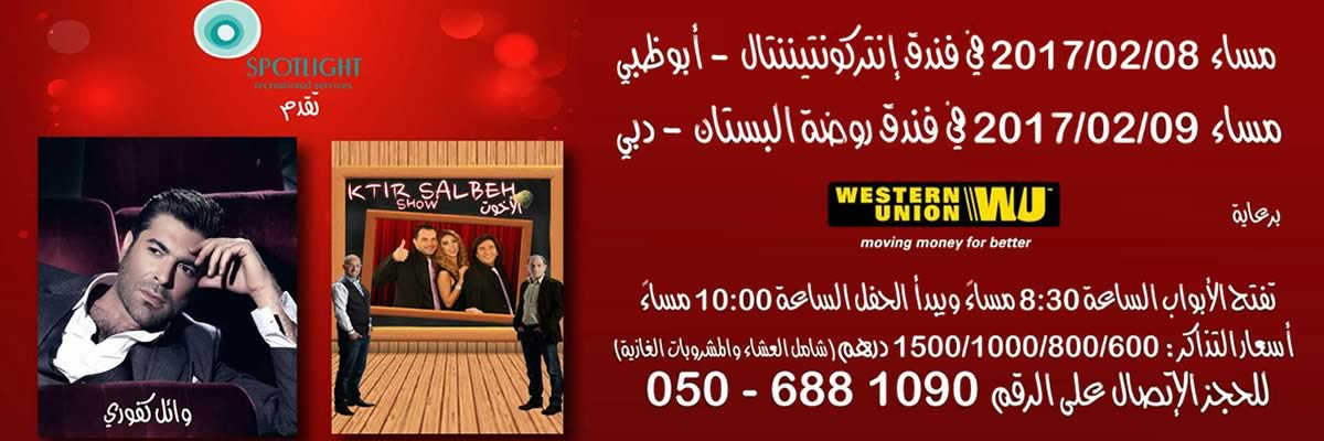 Wael Kfoury and Ktir Salbeh Show Tickets Spotlight