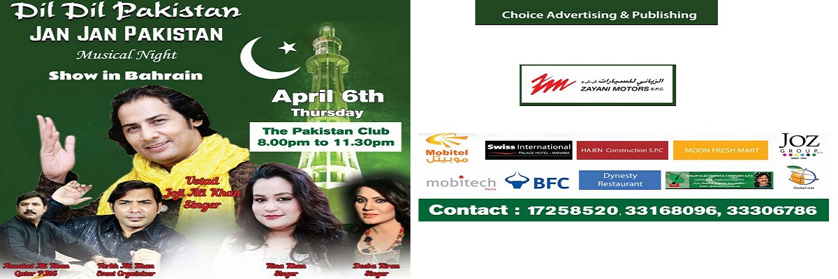 Dil Dil Pakistan Jan Jan Pakistan Tickets