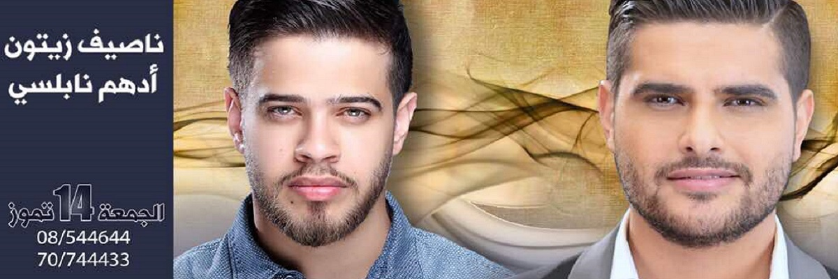 Nassif Zeytoun and Adham Nabulsi Tickets