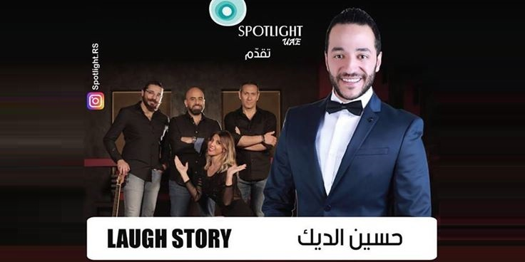 Hussein El Deek Tickets Spotlight Recreational Services