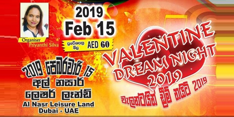 Valentine Dream Nite Tickets