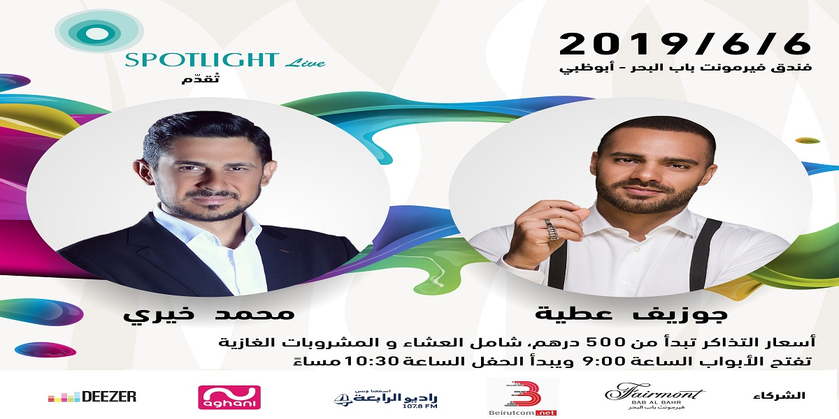 Spotlight Live Presents Mouhamad Khairy And Joseph Attieh Tickets