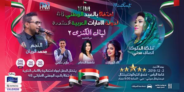 Layali Al Kanzi 2 Live Concert In Dubai Tickets