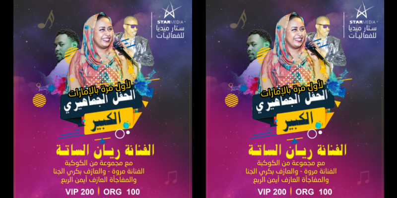 SUDANESE MUSICAL LIVE CONCERT Tickets
