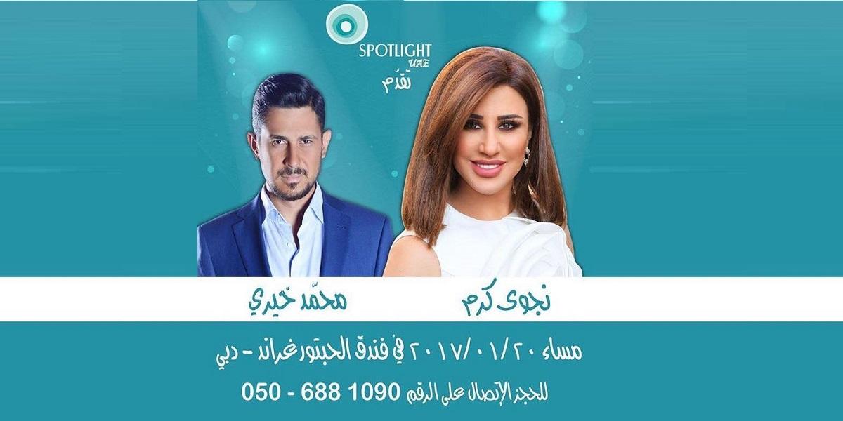 Najwa Karam And Mouhamad Khairy Tickets