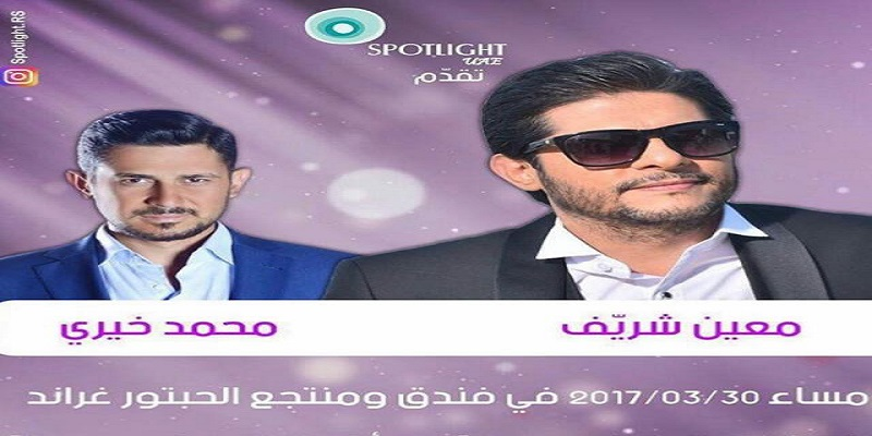 Moein Sherif And Mouhamad Khairy Tickets