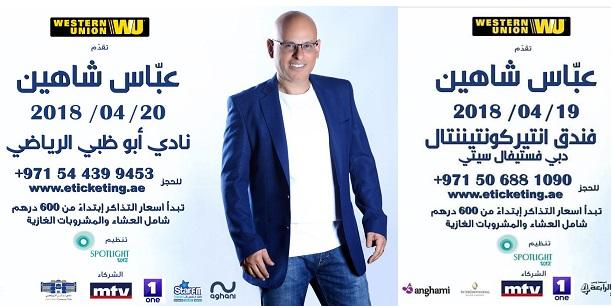 Abbas Chahine Tickets